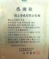 日本電産,プレス加工部品, 主力サプライヤー