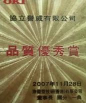 2007年沖マイクロ技研様より品質優秀賞