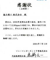 2001年ソニーコンポーネント千葉様より感謝状