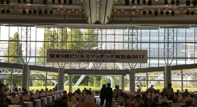 関東5県ビジネスマッチング商談会2017,プレス加工