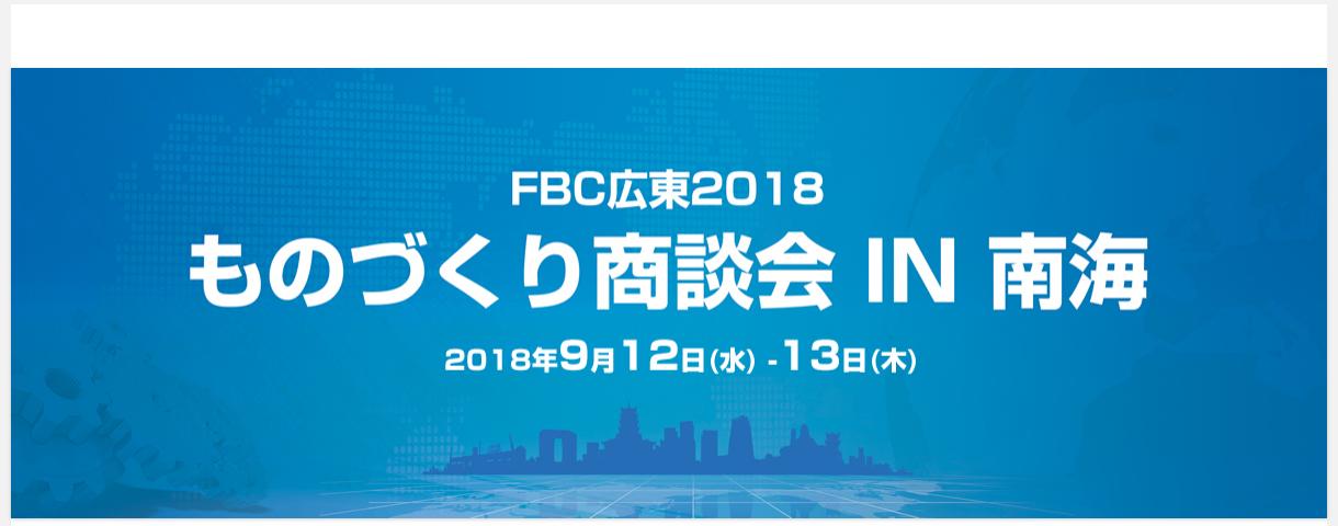 FBC広東2018